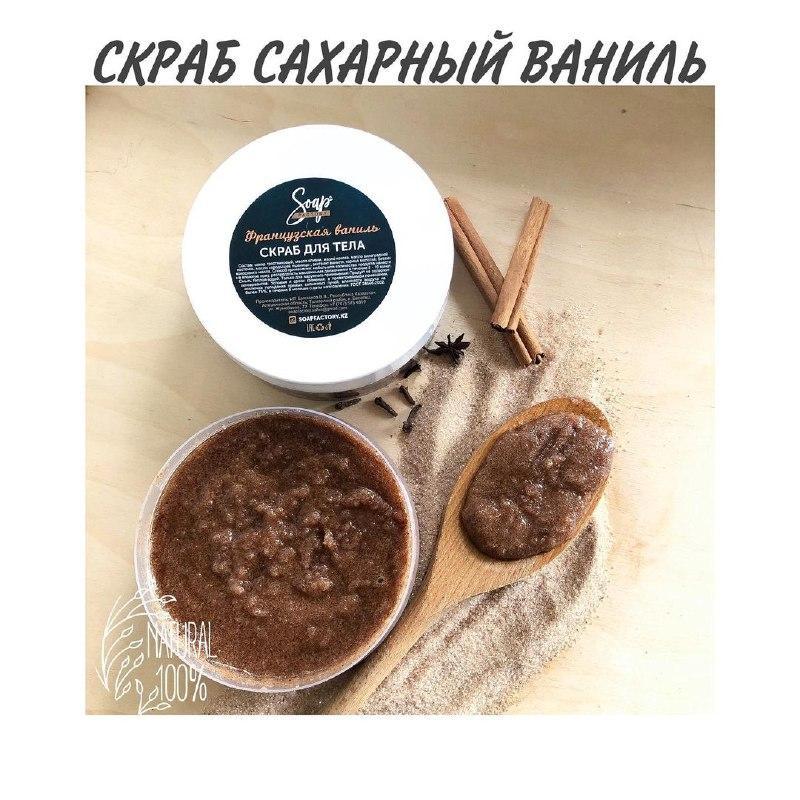 Скраб Сахарный Французская ваниль Soap Factory