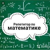 Репетитор по математике (алгебра, геометрия) 5-11 класс. 87713740080