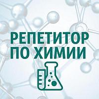 Репетитор по химии 7-11 класс. 87713740080