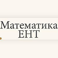 Подготовка к ЕНТ по математике. 87713740080
