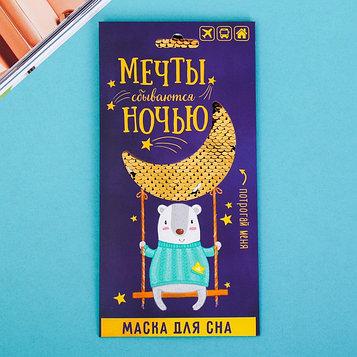 """Маска для сна """"Мишка. Мечты"""""""