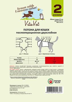 Попона для кошек двухслойная №2 VitaVet