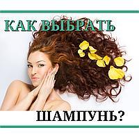 Шампуни для роста волос. Как они работают и какой лучше выбрать?