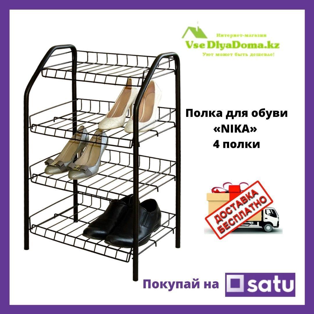 Этажерка-полка для обуви (обувница) NIKA 4 полки