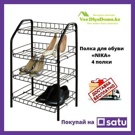 Этажерка-полка для обуви (обувница) NIKA 4 полки, фото 2