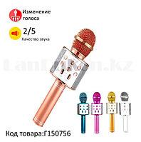 Беспроводной Bluetooth караоке-микрофон с USB входом с изменением голоса WS-858 в ассортименте