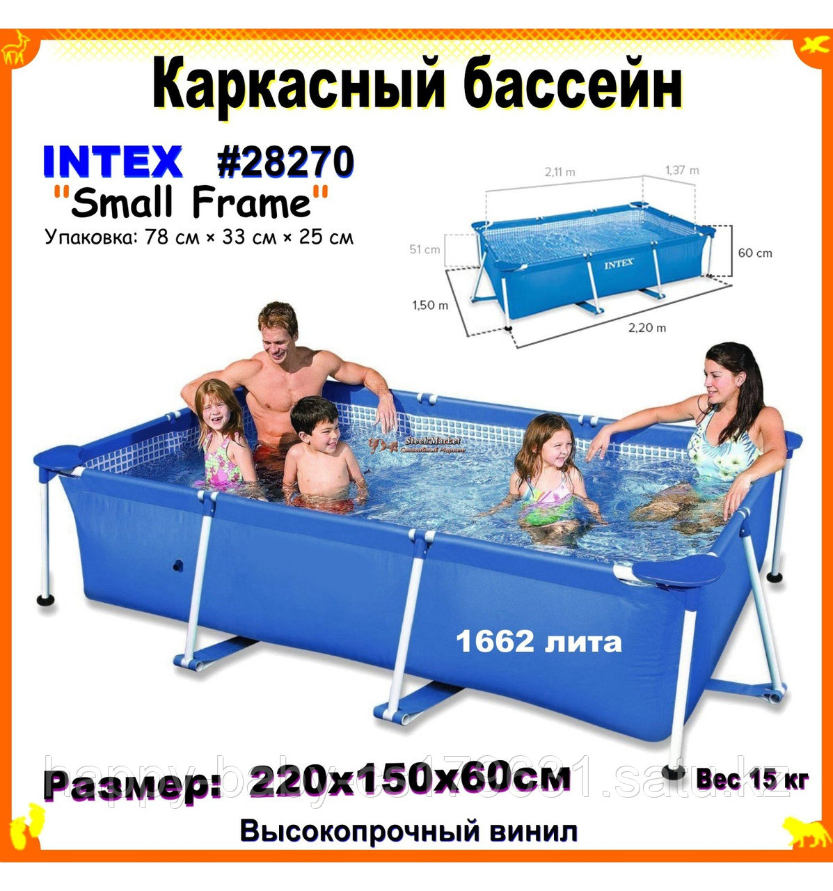 Каркасный бассейн Intex 220 х 150 х 60см