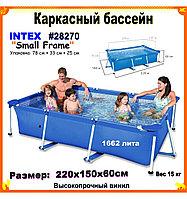 Каркасный бассейн Intex 220 х 150 х 60см, фото 1
