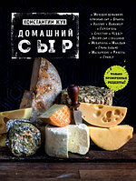 Домашний сыр, фото 1