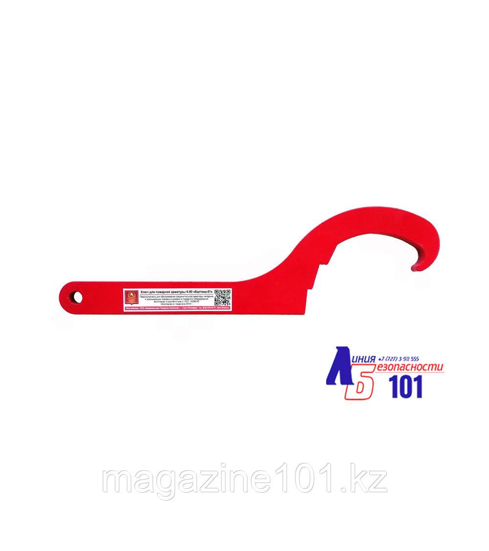 Ключ К- 80