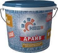 """Грунтовка НАШИ """"ДРАЙВ"""", 0,5 кг"""
