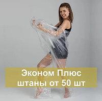 Полиэтиленовые штаны (50шт/уп)