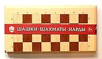 Настольная игра 3 в 1 «Шашки-Шахматы-Нарды» большие (бежевые)