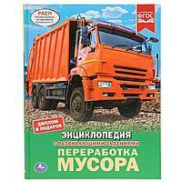 Энциклопедия с развивающими заданиями «Переработка мусора», фото 1