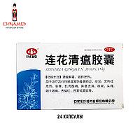 Ляньхуа Цинвень Цзяонан 24 капсулы для лечения простуды и гриппа
