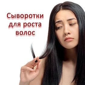 Тайские сыворотки для роста волос