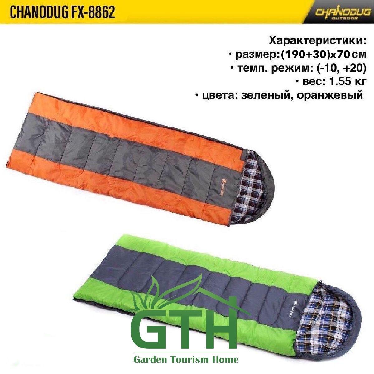 Демисезонные спальные мешки Chanodug FX-8862. До -10°. Доставка. - фото 1