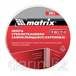 Серпянка самоклеящаяся, 150 мм х 10 м Matrix