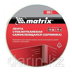 Серпянка самоклеящаяся, 150 мм х 45 м Matrix