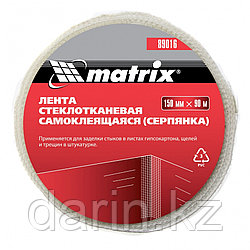 Серпянка самоклеящаяся, 150 мм х 90 м Matrix