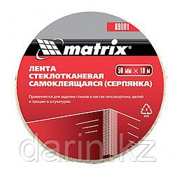 Серпянка самоклеящаяся, 50 мм х 10 м Matrix
