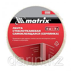 Серпянка самоклеящаяся, 50 мм х 20 м Matrix