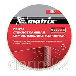 Серпянка самоклеящаяся, 50 мм х 45 м Matrix