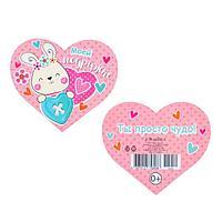 """Открытка-валентинка """"Моей подружке"""" глиттер, заяц, пуговица"""