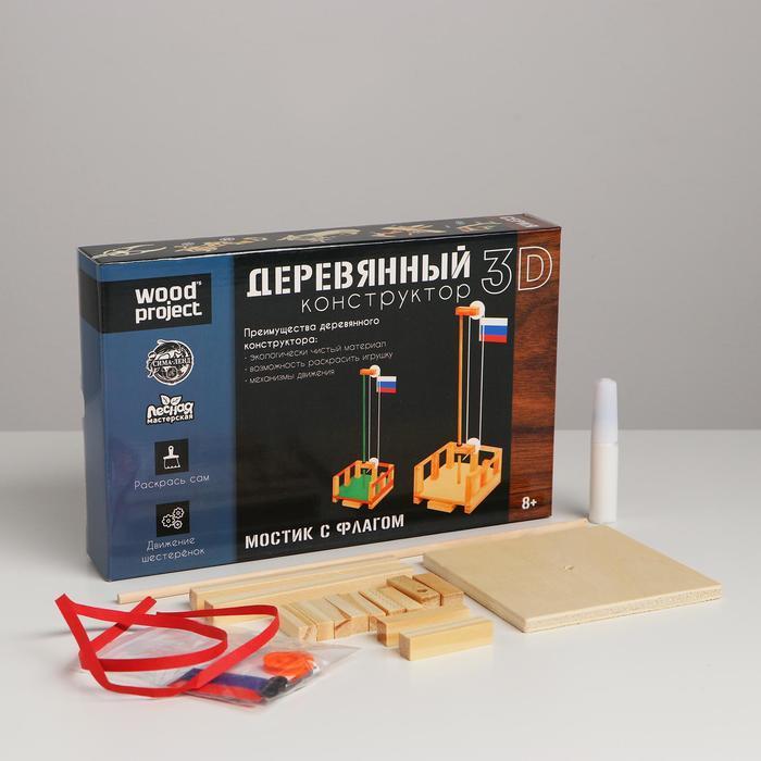 Деревянный конструктор «Мостик с флагом» - фото 1