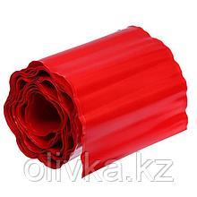 Лента бордюрная 0.3 х 9 м, гофра, толщина 0.6 мм, пластиковая, красная