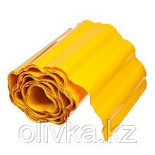 Лента бордюрная 0.3 х 9 м, гофра, толщина 0.6 мм, пластиковая, желтая