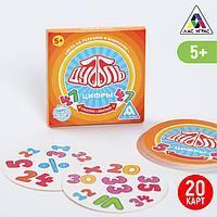 Настольная игра «Дуббль Цифры», 20 карт