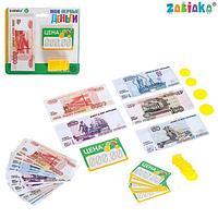 Набор денег с ценниками «Мои первые деньги»