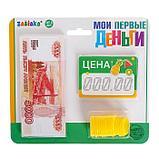 Набор денег с ценниками «Мои первые деньги», фото 3