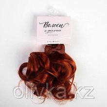 Волосы-тресс терракотовые волны, 15 х 100 см