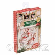 Новогодние украшения на ёлку «Уютные мелочи», набор для шитья, 10,5 × 16 × 2,5 см