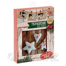 Новогодние украшения на ёлку «Зимняя сказка», набор для шитья, 10,5 × 16 × 2,5 см