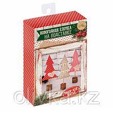 Ёлочки на подставке «Уютный Новый год», набор для шитья, 10,5 × 16 × 5 см
