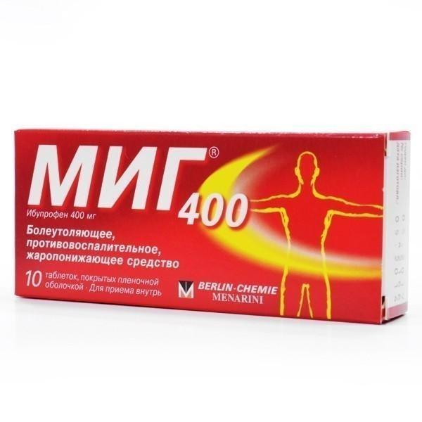 МИГ 400мг №10 таблетки
