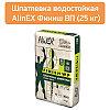 Шпатлевка водостойкая AlinEX Финиш ВП (25 кг)