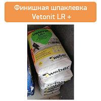Финишная шпаклевка Vetonit LR +, фото 1