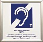 ИА Система информационная для слабослышащих настенная Исток М1 арт. 4378