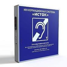ИА Система информационная для слабослышащих настенная Исток М2 арт. ИА4557