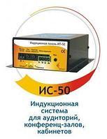 КРУСТ Индукционная петля для слабослышащих ИС-50Р арт. KR19470