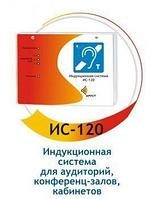 КРУСТ Универсальная индукционная система для слабослышащих ИС120/1 арт. KR19471