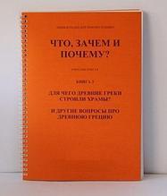 Noname Энциклопедия для любознательных. Что, зачем и почему.  Книга 3. Для чего древние греки строили храмы и