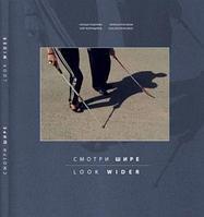 Noname Книга «Смотри шире» арт. ИА3534