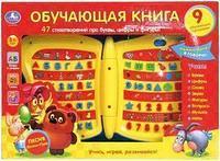 Noname Обучающая книга Винни Пуха (9 программ). Развивающая игрушка арт. 3601
