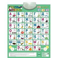 Noname Озвученный плакат «Говорящая азбука» - развивающая игрушка арт. ИА18192