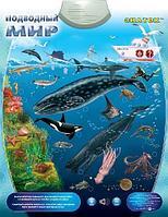 Noname Озвученный плакат «Подводный мир» - развивающая игрушка арт. ИА3612